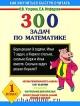 300 задач по математике 1 кл